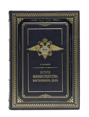 История Министерства внутренних дел. (в 7-ми томах)