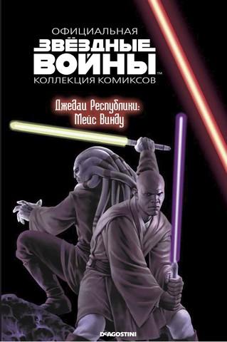 Звёздные войны. Официальная коллекция комиксов. Том 76. Джедаи Республики: Мейс Винду