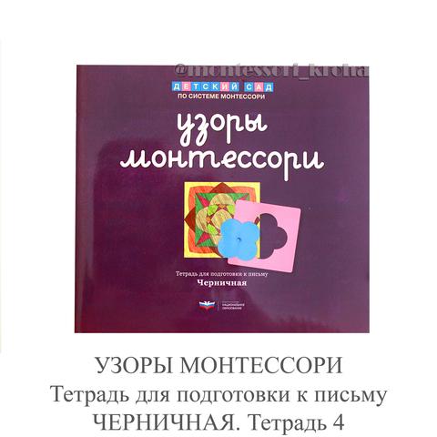 УЗОРЫ МОНТЕССОРИ