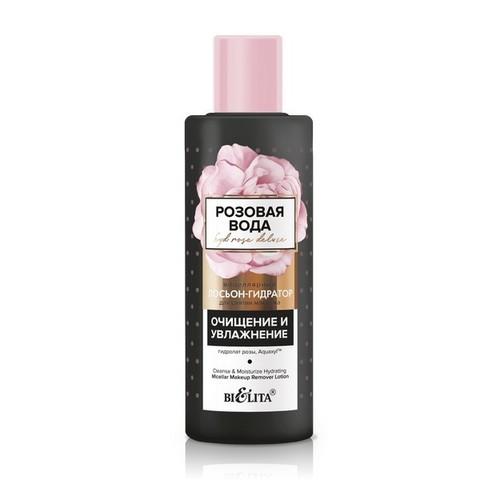 Мицеллярный лосьон-гидратор для снятия макияжа «Очищение и увлажнение» , 150 мл ( Розовая вода. HydRoseDeluxe )