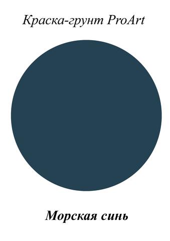 Краска-грунт HomeDecor, №30 Морская синь, ProArt