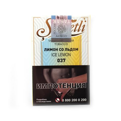 Табак для кальяна Serbetli Ice Lemon 50 гр