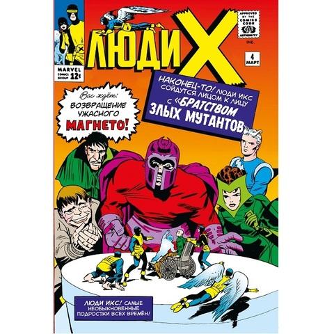 Люди Икс #4.Первое появление Алой Ведьмы