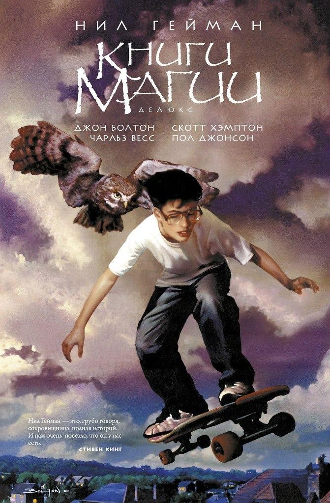 Книги Магии