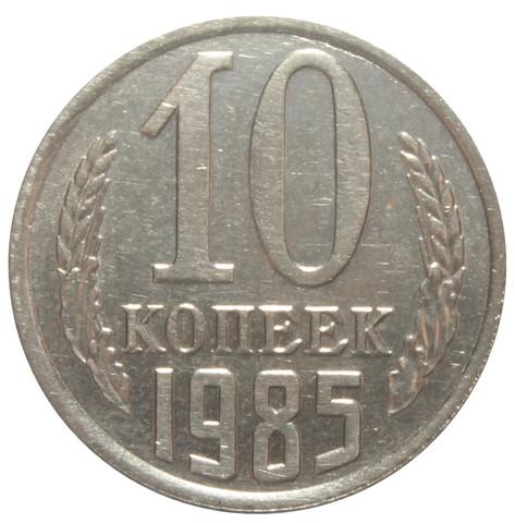 10 копеек 1985 года. VF-XF