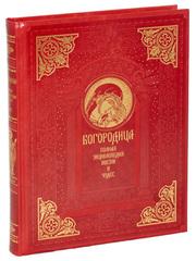 Пресвятая богородица. Энциклопедия жизни  и чудес