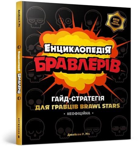 Енциклопедія бравлерів. Неофіційний гайд-стратегія для гравців Brawl Stars