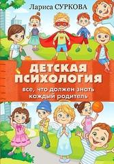 Детская психология: все, что должен знать каждый родитель