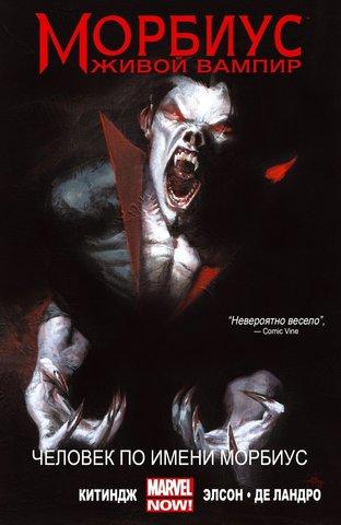 Морбиус: Живой вампир. Человек по имени Морбиус (твёрдый переплёт)