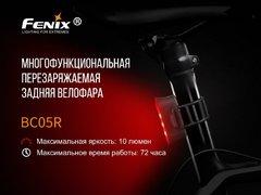 Задняя велофара Fenix ВС05R 10lm