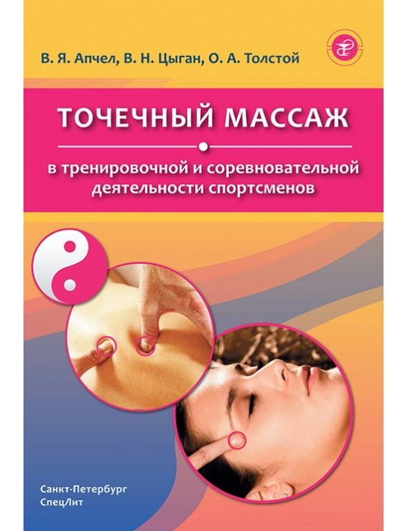 Спортивная медицина Точечный массаж в тренировочной и соревновательной деятельности спортсменов toch_mas.jpg