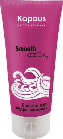 Бальзам для кудрявых волос,Kapous Smooth And Curly, 200 мл