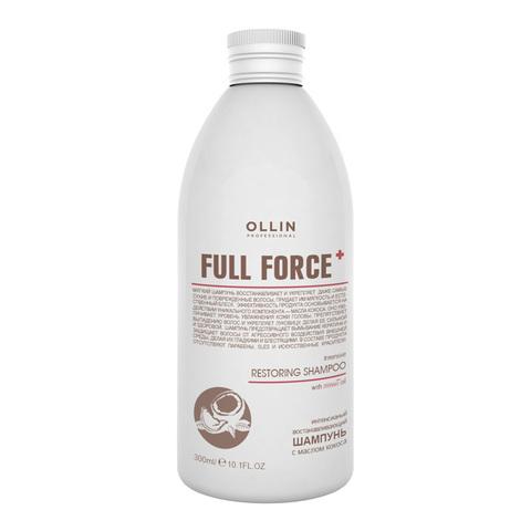OLLIN PROFESSIONAL FULL FORCE Интенсивный восстанавливающий шампунь с маслом кокоса 300 мл