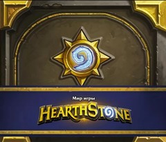 Мир игры Hearthstone