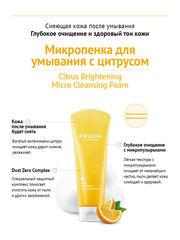 FRUDIA Микро-пенка для умывания с цитрусом Citrus Brightening