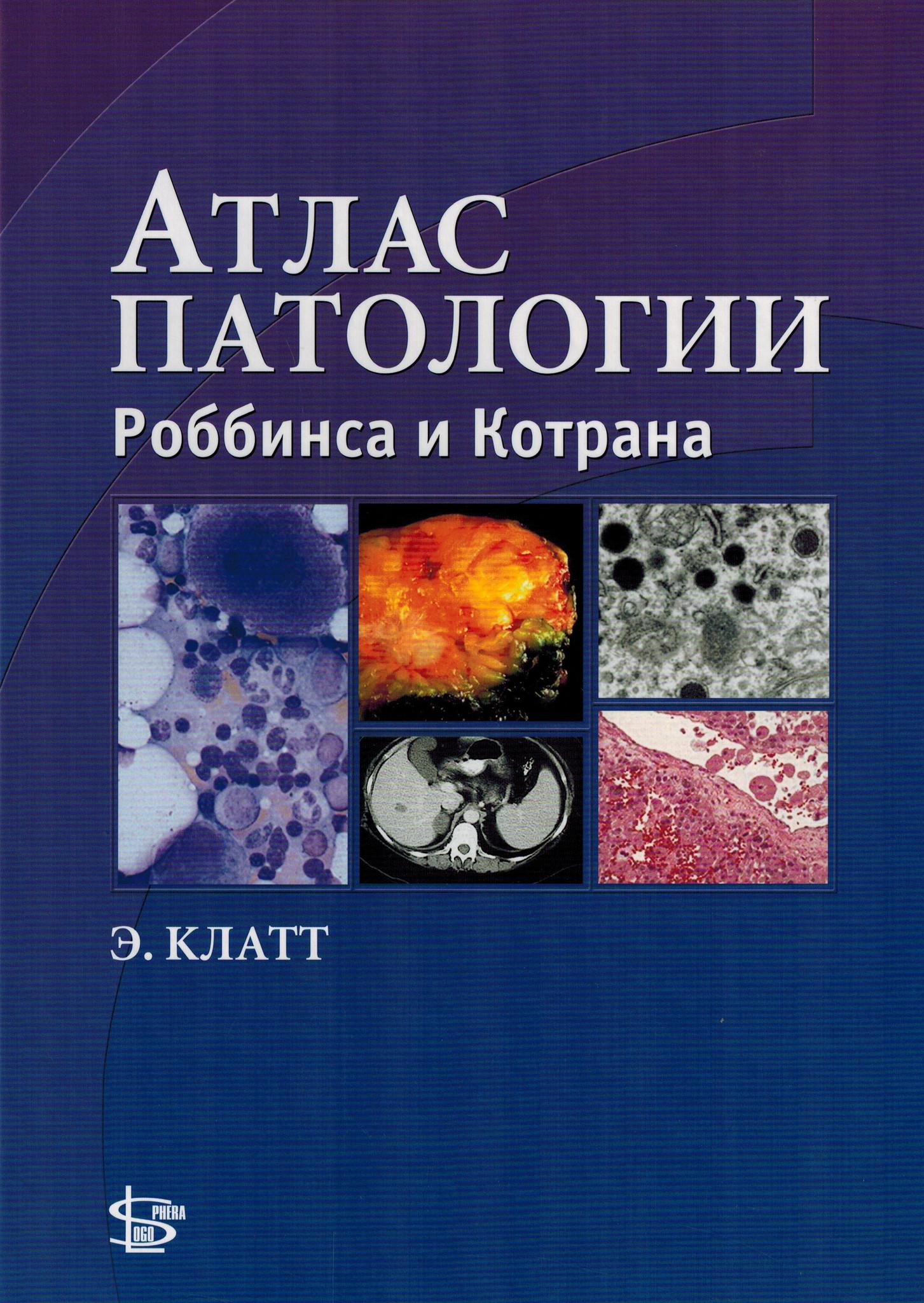 Каталог Атлас патологии Роббинса и Котрана aprk.jpg
