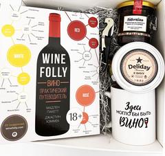 Подарочный набор  с путеводителем по вину PartyBags.Ru