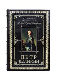 Петр Великий. Первый русский император.