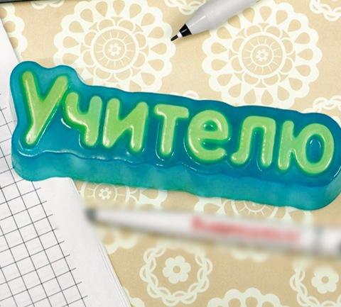 Пластиковая форма для шоколада надпись печатными буквами h-3см УЧИТЕЛЮ