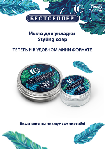 Мыло для бровей Styling Soap True&Natural, CC Brow 15гр