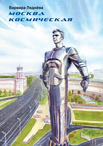 Москва космическая. Заметки для путешественников в рисунках.