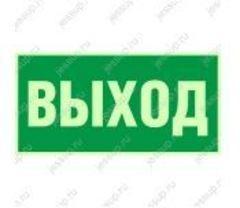 """Фотолюминесцентный знак Е22 """"Указатель выхода"""""""