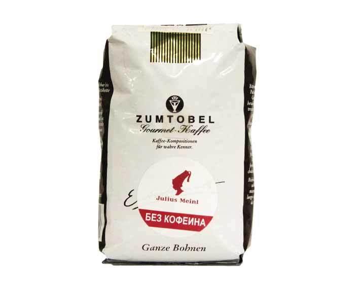Кофе в зернах Julius Meinl Zumtobel (без кофеина), 500 г