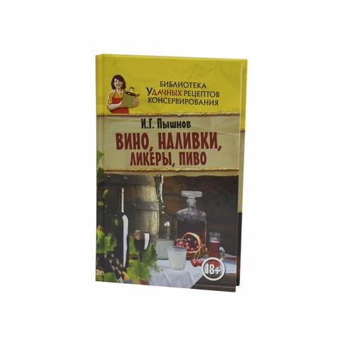 Книга И.Г. Пышно - Вино, наливки, ликеры, пиво