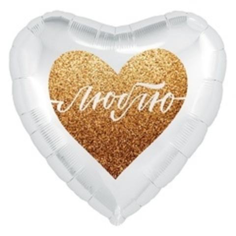Р 18'' Сердце, Люблю (золотой глиттер), Белый, 1 шт.