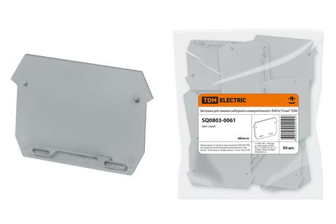 Заглушка для зажима наборного измерительного ЗНИ 6/10 мм2 TDM