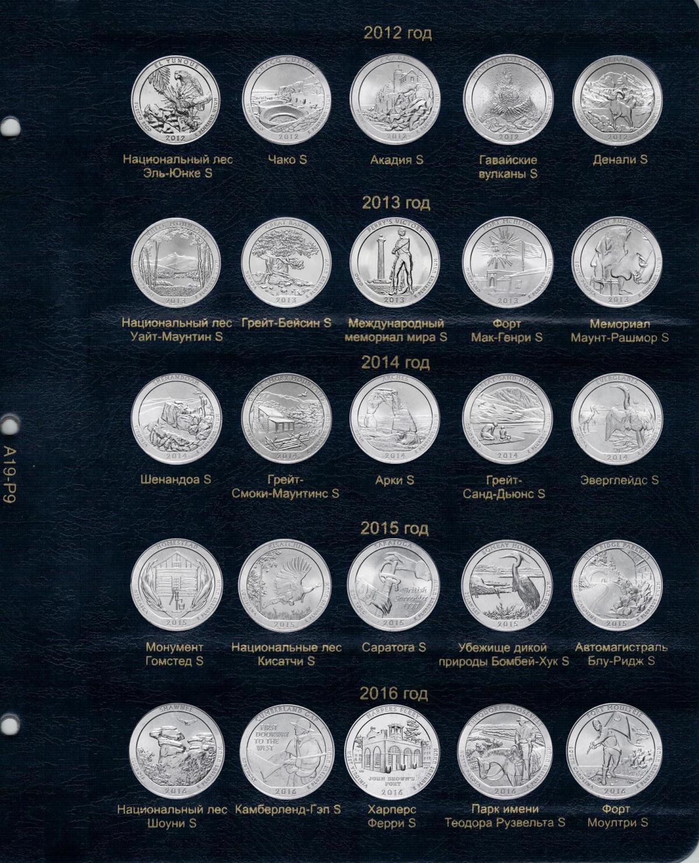 Комплект листов для монет США 25 центов (монетный двор Сан-Франциско). КоллекционерЪ
