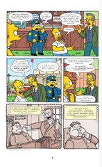 Симпсоны. Антология. Том 5