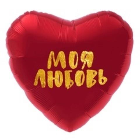Р 18'' Сердце, Моя Любовь (золотой глиттер), Красный, 1 шт.