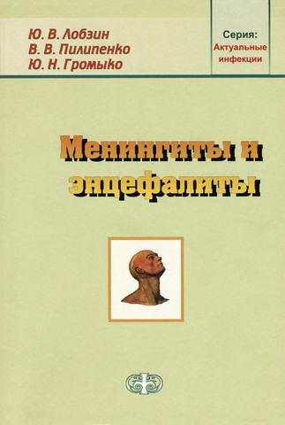 Менингиты и энцефалиты (электронная версия в формате PDF) / Ю. В. Лобзин, В. В. Пилипенко, Ю. Н. Громыко