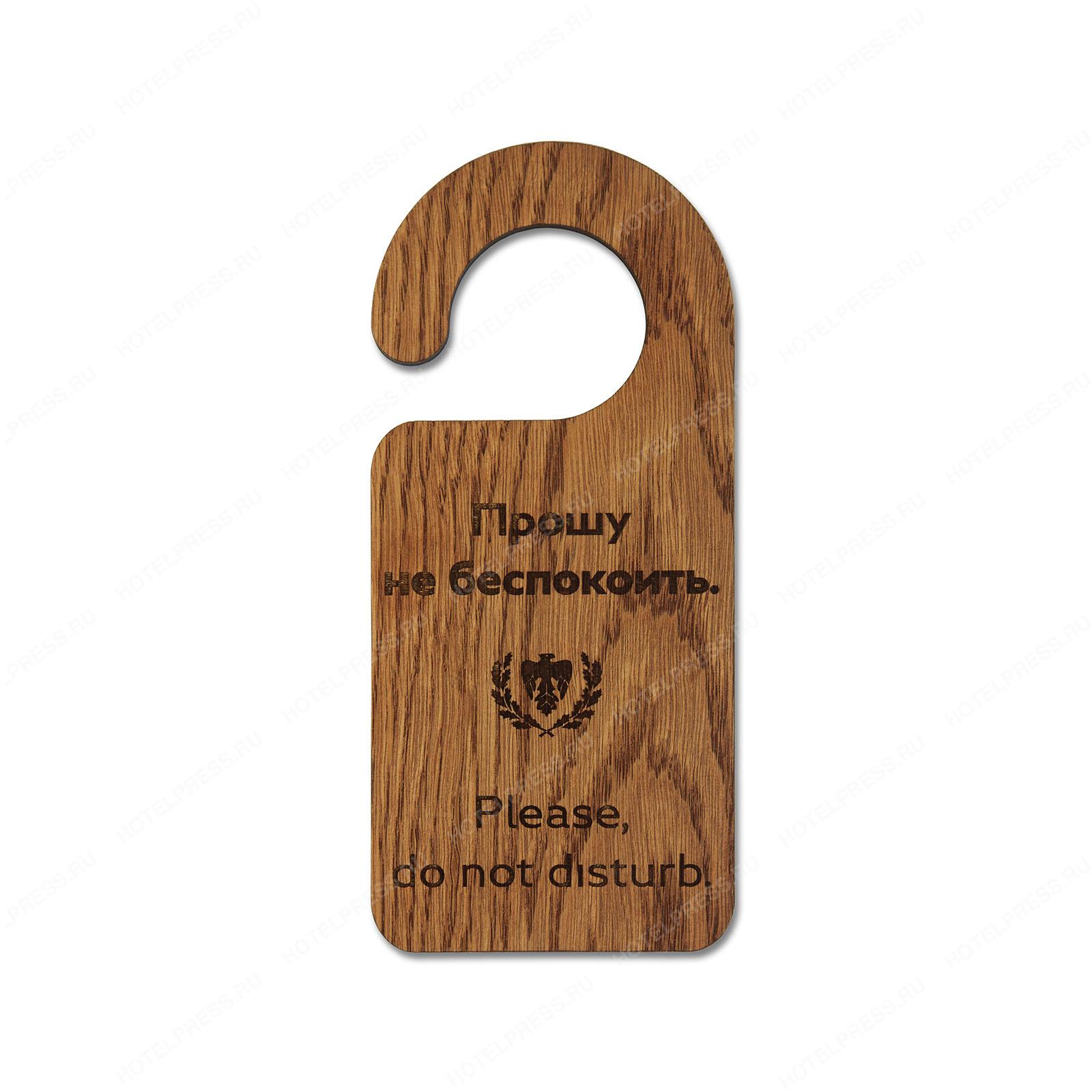 Деревянный дорноб на дверную ручку «Не беспокоить» с логотипом