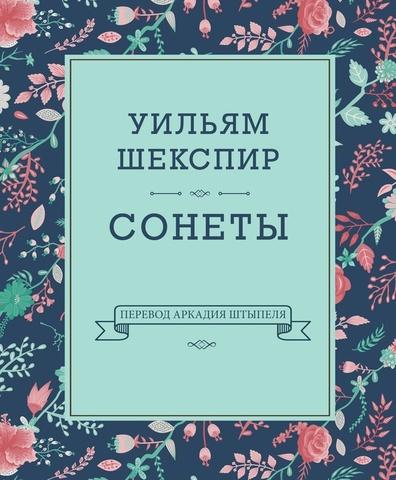 Сонеты | Шекспир Уильям