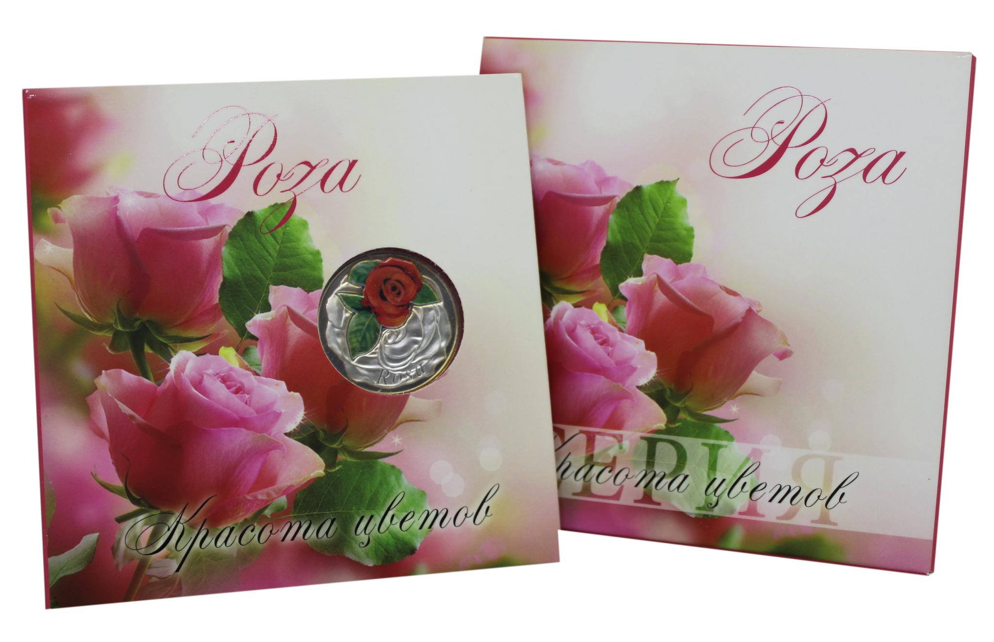 "10 рублей 2013 год. ""Роза"". Беларусь"
