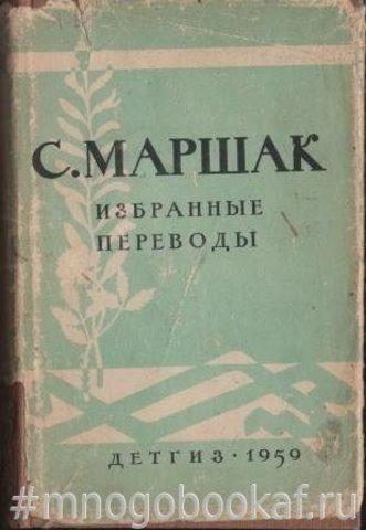 Маршак. Избранные переводы