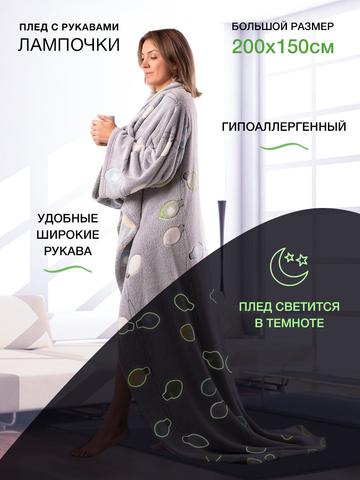 Плед с рукавами Gekoko «Лампочки» неоновый-2