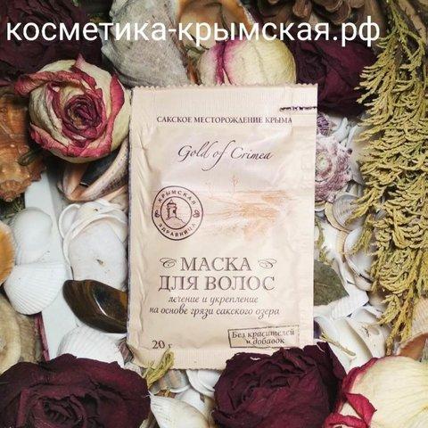 Саше-маска для волос на грязи Сакского озера™КРЫМСКАЯ ГГРЭС