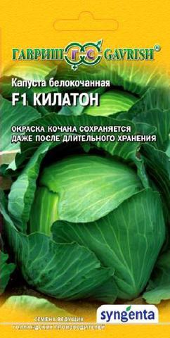 Семена Капуста белокочанная Килатон F1