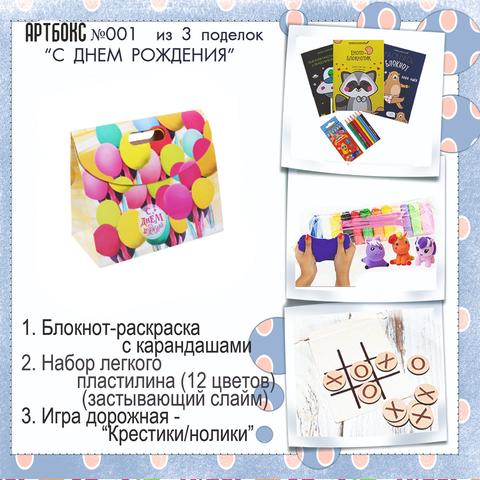 031-0001  Артбокс №01