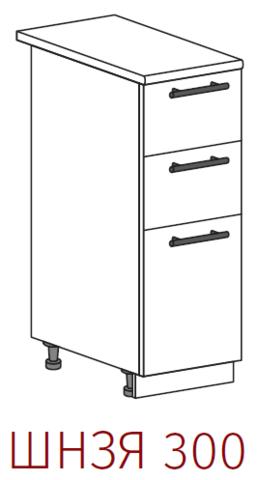 Шкаф нижний с 3 ящиками 300