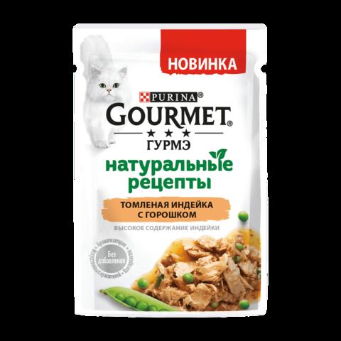 Gourmet Натуральные Рецепты Консервы для кошек с индейкой и горохом (Пауч)