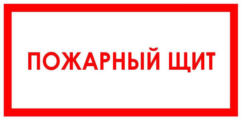 Знак пожарной безопасности - Пожарный щит