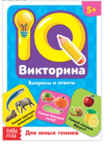 071-3322 Обучающая книга «IQ викторина. Для юных гениев»