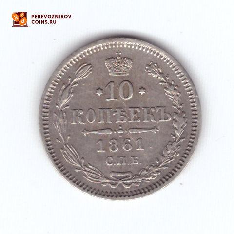 10 копеек 1861 год. СПБ-ФБ. XF