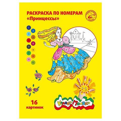 Раскраска по номерам Каляка-Маляка