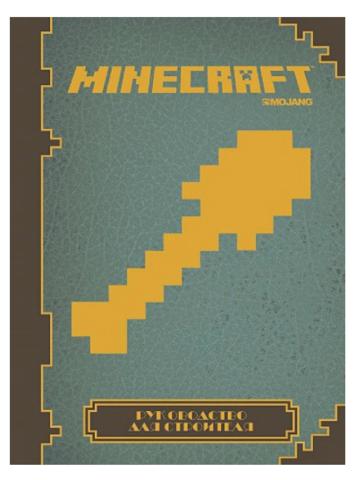 Minecraft: Руководство для строителя