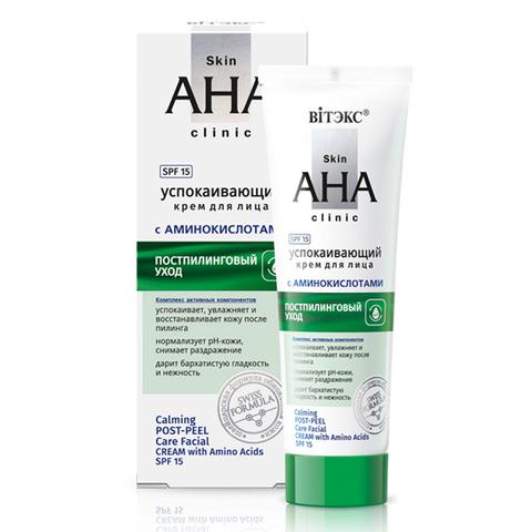 Успокаивающий крем для лица с аминокислотами, постпилинговый уход, SPF 15, 50 мл. Skin AHA Clinic